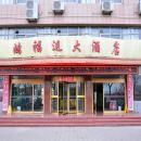 肥城鴻福運大酒店