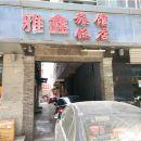 柳林雅鑫旅館