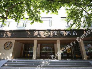 全季酒店(上海新天地店)