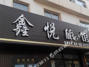 梅河口鑫悅旅館