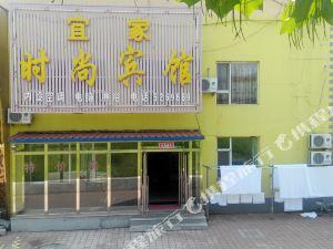 臨江宜家時尚賓館