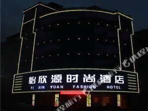 南鄭怡欣源時尚酒店
