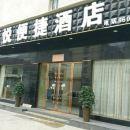 城固君悅便捷酒店