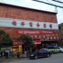 阜南錦華商務賓館