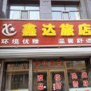 慶安鑫達旅店
