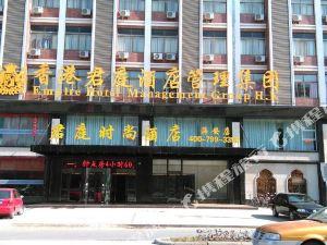 君庭時尚酒店(海安店)