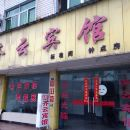 休寧齊云賓館