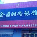 農安金鼎時尚旅館