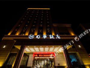 江油明華飯店