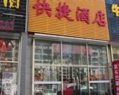 北京陸陸順快捷酒店
