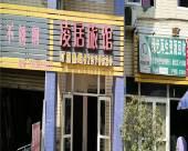 重慶凌居旅館