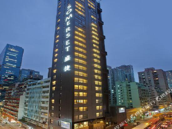 香港盛捷維園公寓酒店(Somerset Victoria Park Hongkong)外觀