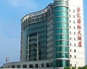 長沙金匯國際大酒店