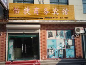 慶云怡捷商務賓館
