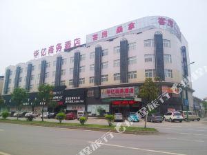 韶關華億商務酒店