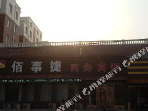雙遼佰事捷商務賓館