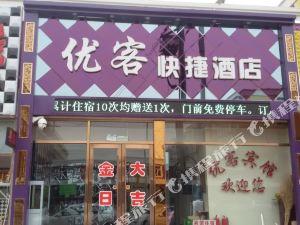 雙遼優客快捷酒店