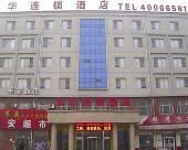 京華連鎖酒店(定州火車站店)