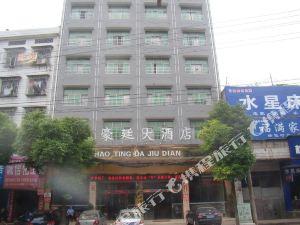 邵東豪廷大酒店