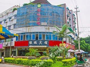 夾江銀鵬賓館