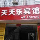 江華天天樂賓館