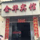 彭澤金華賓館