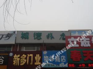 雙遼城德旅店