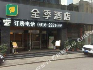 全季酒店(漢中北街口店)
