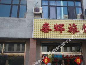 平泉泰輝旅館