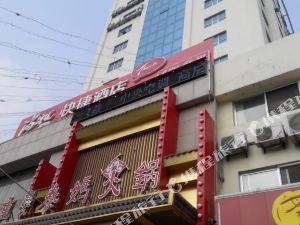 尚客優快捷酒店青島萊西南京路店