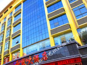 瑞麗和盛大酒店
