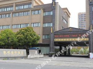 常熟凱悅國際酒店