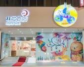 高雄秝芯旅店六合館