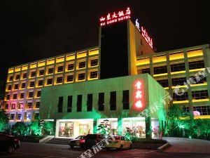 如東大飯店