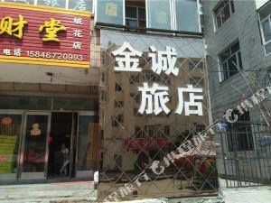 虎林金誠旅店