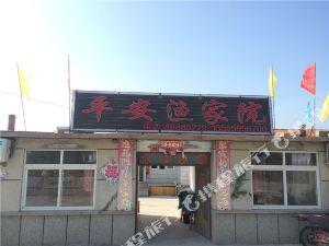 長海哈仙島平安漁家院