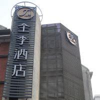 全季酒店(上海徐家彙店)酒店預訂