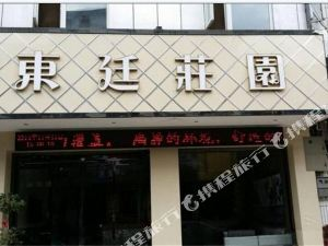 南鄭東廷莊園快捷酒店