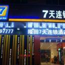 7天陽光酒店(隆回汽車總站店)