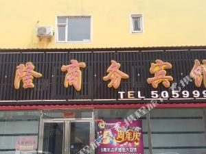 臨江萬隆商務賓館