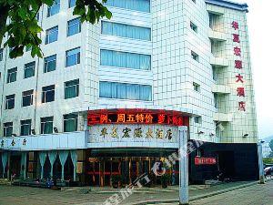 靈石華夏宏源大酒店