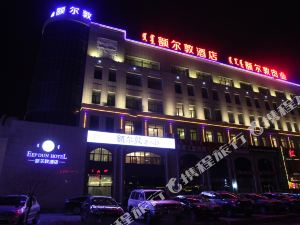 錫林浩特額爾敦酒店