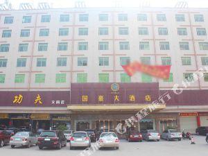 河源國豪大酒店