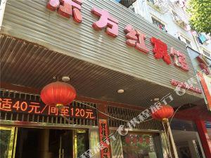 樂平東方紅賓館