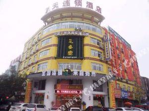 7天連鎖酒店(商丘夏邑孔祖大道店)