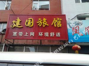 臨江建國旅館