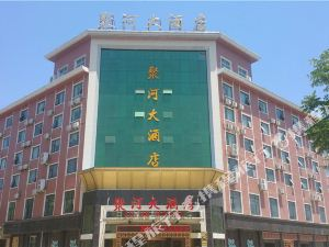 桐柏聚河大酒店