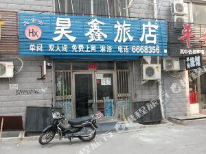北安昊鑫旅店