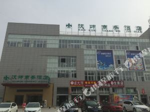 漣水漢坤商務酒店