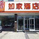 如家快捷酒店(陽泉陽煤集團賽魚店)